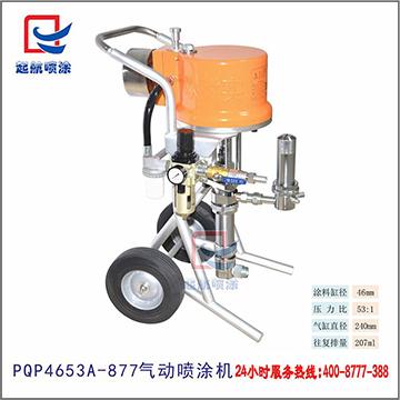 PQP4653A-877型气动喷tu机