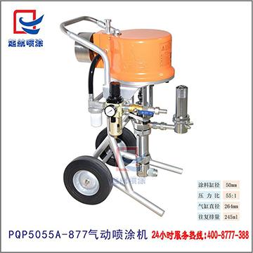 PQP5055A-877型气动喷tu机