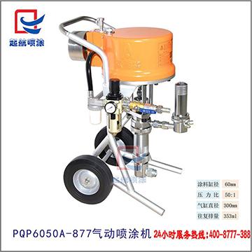 PQP6050A-877型气动喷tu机